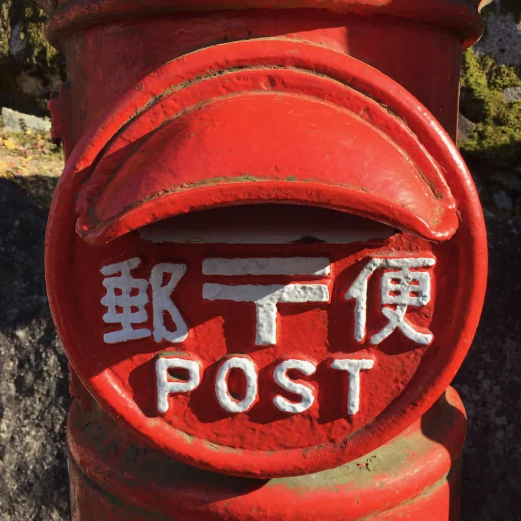 photo of red Japanese traditional post box